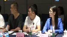 2020海外华文媒体海南采风行启动 推介海南自贸港