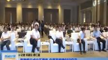 海南银行成立五周年 总资产突破660亿元
