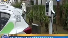 海南印发住宅小区电动汽车充电设施建设管理流程