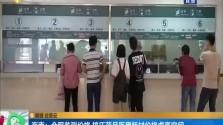 海南:全程检测价格 挤压药品医用耗材价格虚高空间
