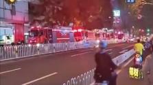 写字楼深夜起火 消防警方合力处置