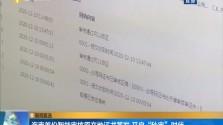 """海南首份智能审核原产地证书签发 开启""""秒审""""时代"""