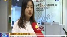 海南省2020届高校毕业生初次就业率达82.24% 顺利完成教育部制定目标