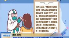 海南省公务员考试1月16日开考 未健康打卡不得参加考试