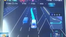 自贸港建设进行时:海南首个开放道路自动驾驶公交车成功试运行