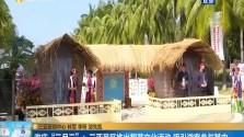 """欢庆""""三月三"""":三亚景区推出黎苗文化活动 吸引游客参与其中"""