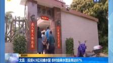 便民服务 文昌:投资4.9亿元铺水管 农村自来水普及率达87%