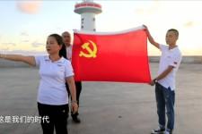 《观海岛风云,燃气象青春》——海南省气象局