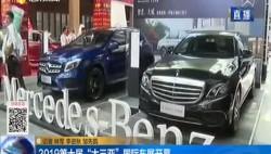"""2019第十届""""大三亚""""国际车展开幕"""