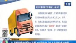11月起海南普通货车可网上办理年审 3个工作日可审核完毕