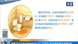海南已完成农村厕所建设137.77万户 农户厕所普及率超9成
