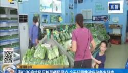 海口39家社区平价菜便民网点 今天起预售政府储备冻猪肉
