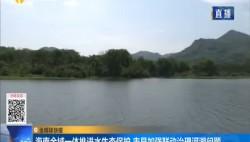海南全域一體推進水生態保護 市縣加強聯動治理河湖問題