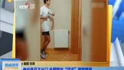 """响应号召不出门 外国网友""""花式""""居家隔离"""