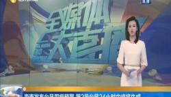 海南發布臺風四級預警 第2號臺風24小時內或將生成