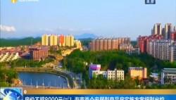 房價不超8000元/㎡!海南首個安居型商品房實施方案細則出爐