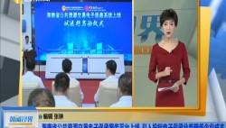 海南省公共资源交易电子保函服务平台上线 引入投标电子保函业务降低企业成本
