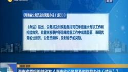 海南省委组织部印发《海南省公务员及时奖励办法(试行)》