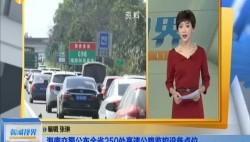 海南交警公布全省250处高速公路监控设备点位