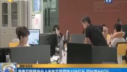海南互联网产业上半年实现营收498亿元 同比增长60%