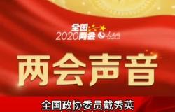 全国政协委员 戴秀英:建议全面禁止室内公共场所吸烟