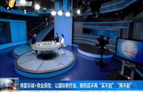 博鰲樂城+商業保險:讓國際新療法、新藥品不再
