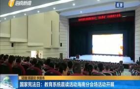 国家宪法日:教育系统晨读活动海南分会场活动开展