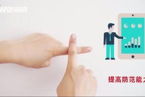 远离非法集资 倡导理性投资—— 查玉仙