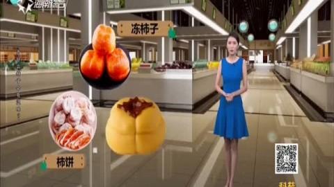 科普一分钟 为什么柿子会有涩味?