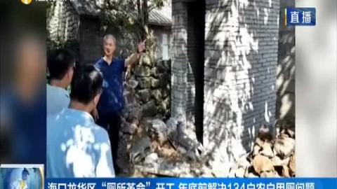 """海口龙华区""""厕所革命""""开工 年底前解决134户农户用厕问题"""