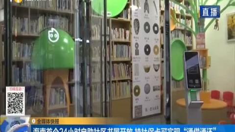"""海南首個24小時自助社區書屋開放 持社保卡可實現""""通借通還"""""""