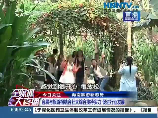海南旅游新态势:会展与旅游相结合