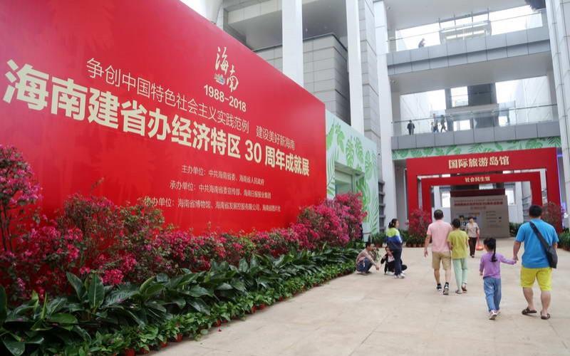 海南建省办经济特区30周年成就展开展