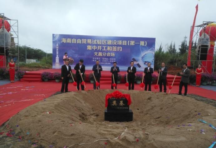 海南文昌重点项目28日集中签约和开工 意向总投资430亿元