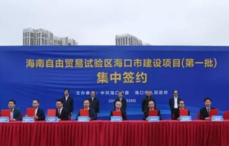 海南自由贸易试验区建设项目集中开工和签约