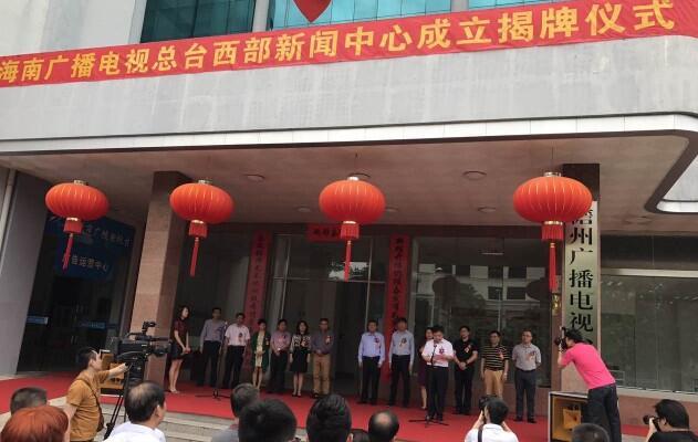 海南广播电视总台西部新闻中心成立