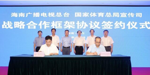 海南广播电视总台与国家体育总局宣传司签署合作协议