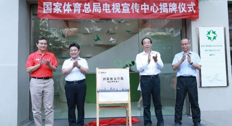 赵勇在旅游卫视调研 国家体育总局电视宣传中心揭牌
