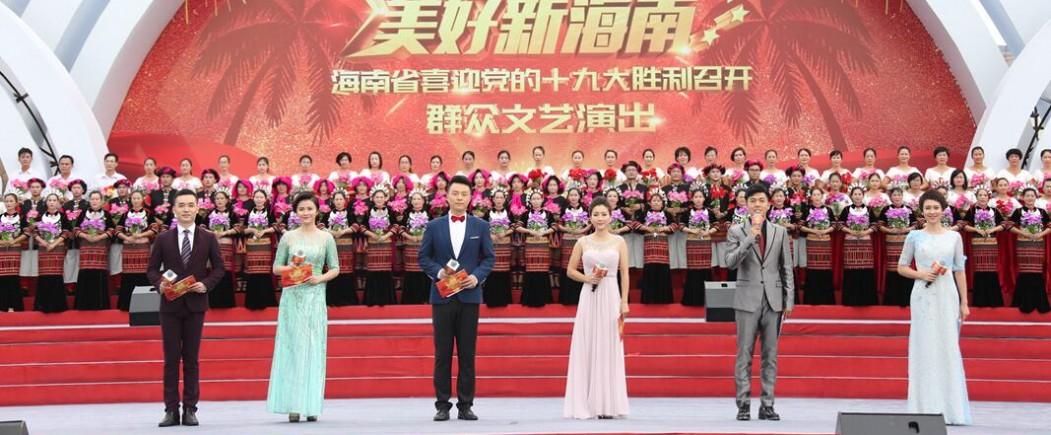 海南省喜迎党的十九大胜利召开群众文艺晚会在陵水县录制