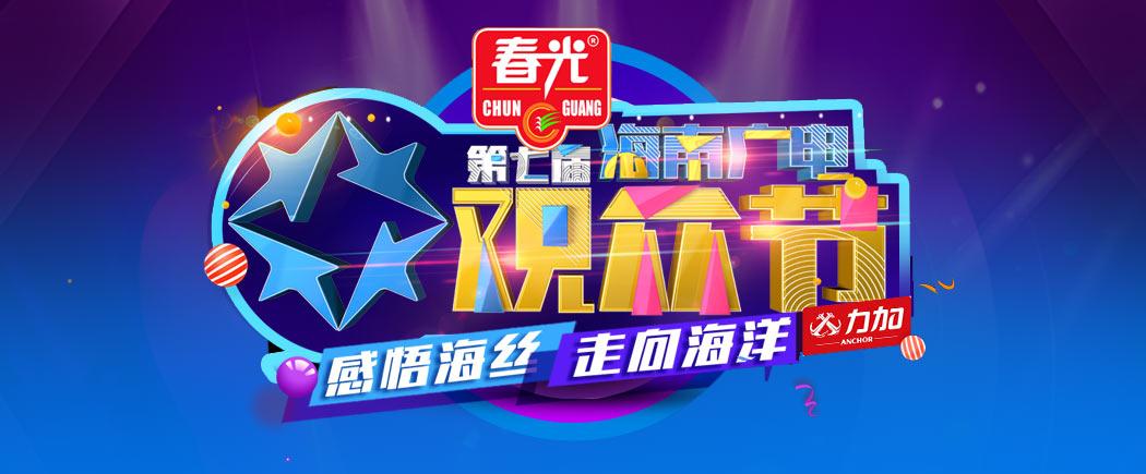 第七届海南广电观众节专题