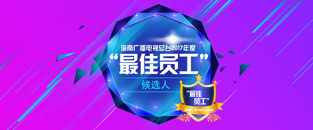 """海南广播电视总台2017年度""""最佳员工""""评选"""