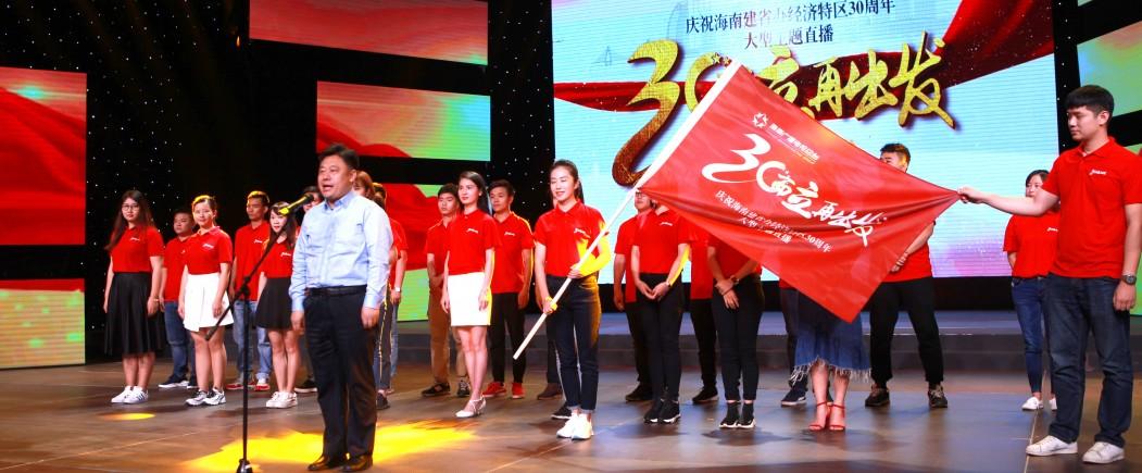 """""""30而立再出发"""" 庆祝海南建省办经济特区30周年大型主题直播活动启动"""