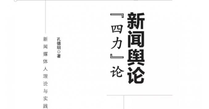"""海南广播电视总台台长孔德明又一专著《新闻舆论""""四力""""论》出版发行"""
