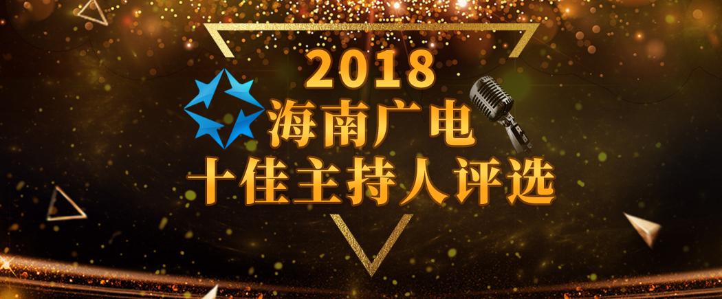 2018十佳主持人评选
