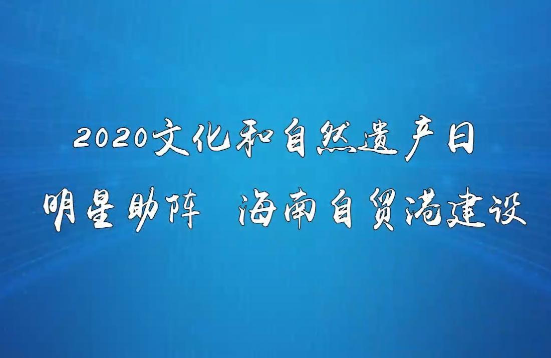 吉克隽逸、王菊、林凡、马頔祝福海南自贸港建设