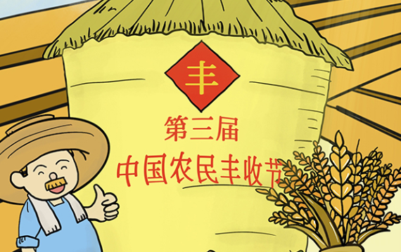 漫评:致敬劳动 食之有道——写在中国农民丰收节到来之际