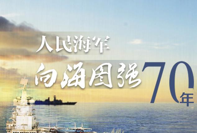 原创时政微视频丨人民海军向海图强70年