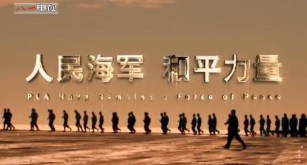 海军形象宣传片《人民海军 和平力量》震撼来袭