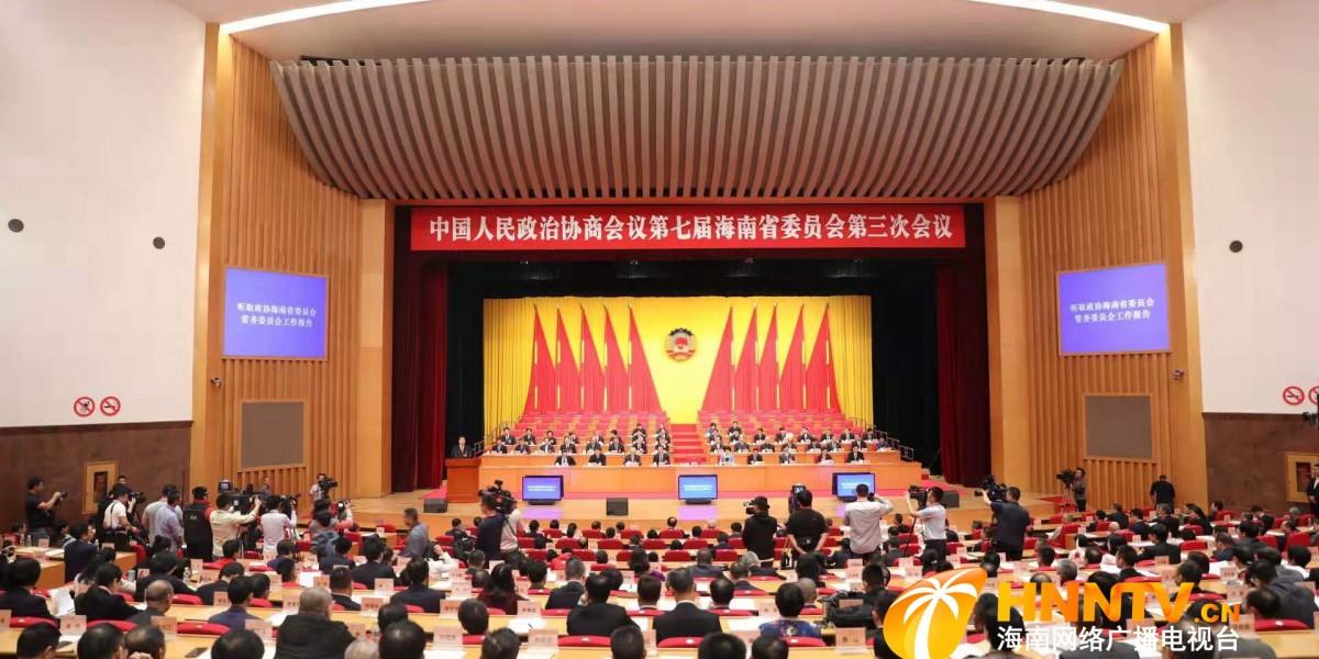 海视VR 看政协第七届海南省委员会第三次会议开幕