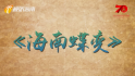 慶祝新中國成立70周年系列微視頻《海南蝶變》:海口海甸島